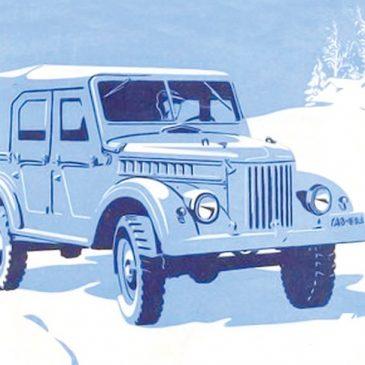 Сложись история Ульяновского автомобильного чуть иначе, и УАЗ стал бы чем-то вроде «Урала»